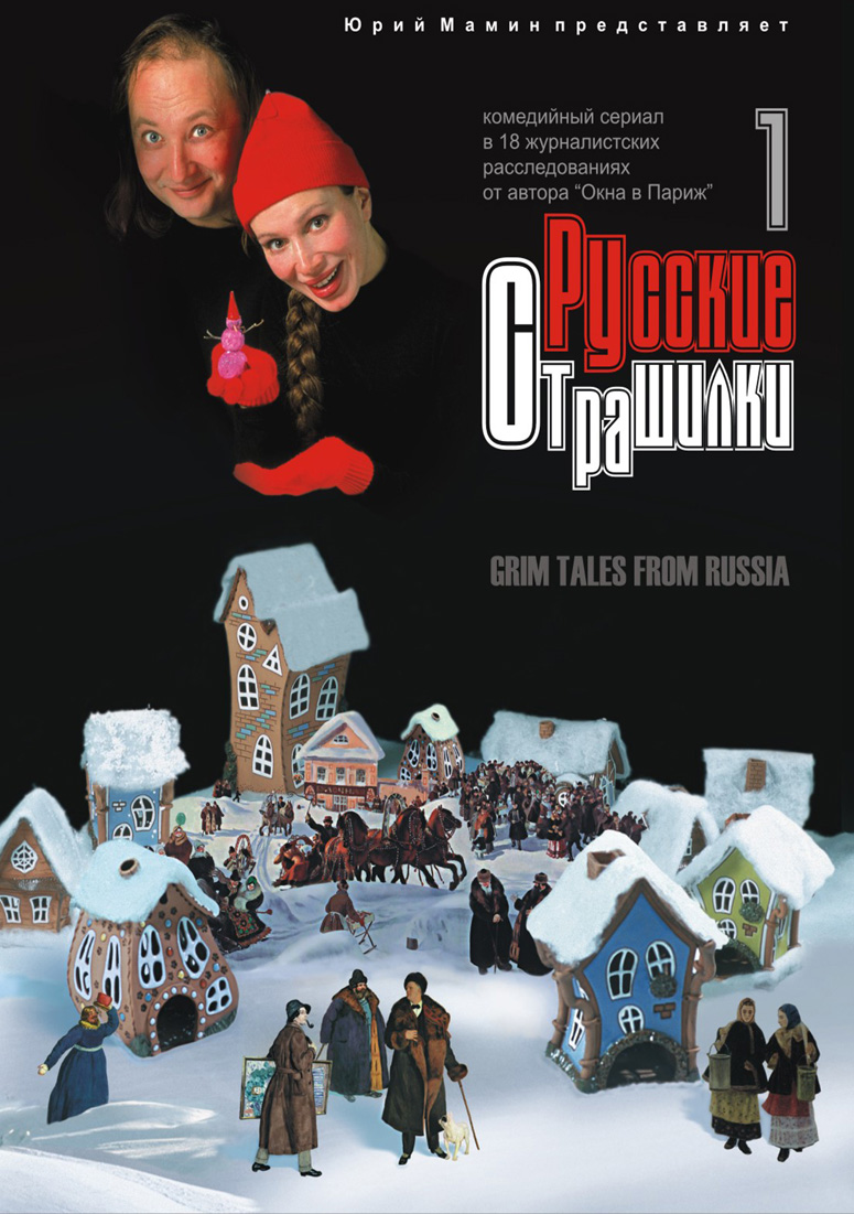 Русские страшилки
