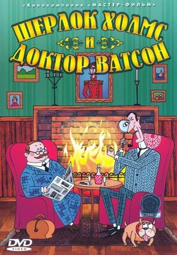 Шерлок Холмс и доктор Ватсон. Сборник мультфильмов (2002-2005)