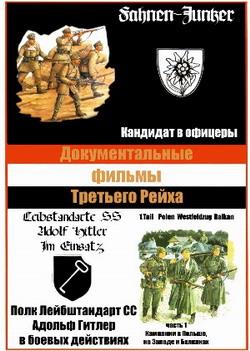 Военная хроника: Кандидат в офицеры - Fahnen junrer
