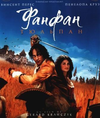 Фанфан-Тюльпан - (Fanfan la Tulipe)