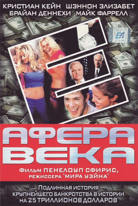 Афера века - (The Crooked E: The Unshredded Truth About Enron)