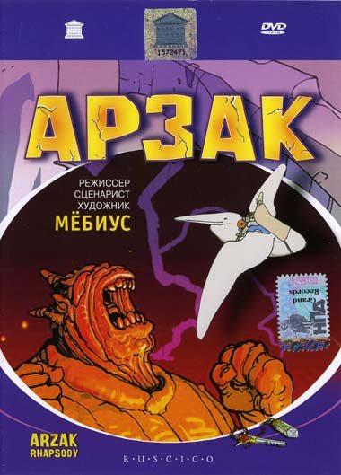 Арзак (Легенда об Арзаке) - (Arzak Rhapsody)