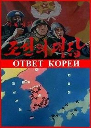 Ответ Кореи