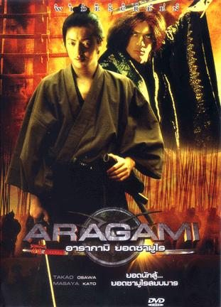 Арагами - Бог Войны - (Aragami)
