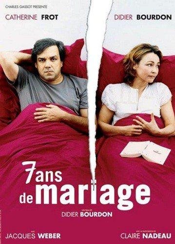 ������ 7 ��� - (7 ans de mariage)