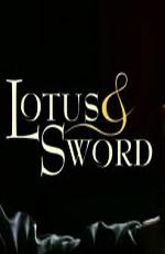 Магическая сила шаолиньских монахов. Лотос и меч - (Lotus & Sword)