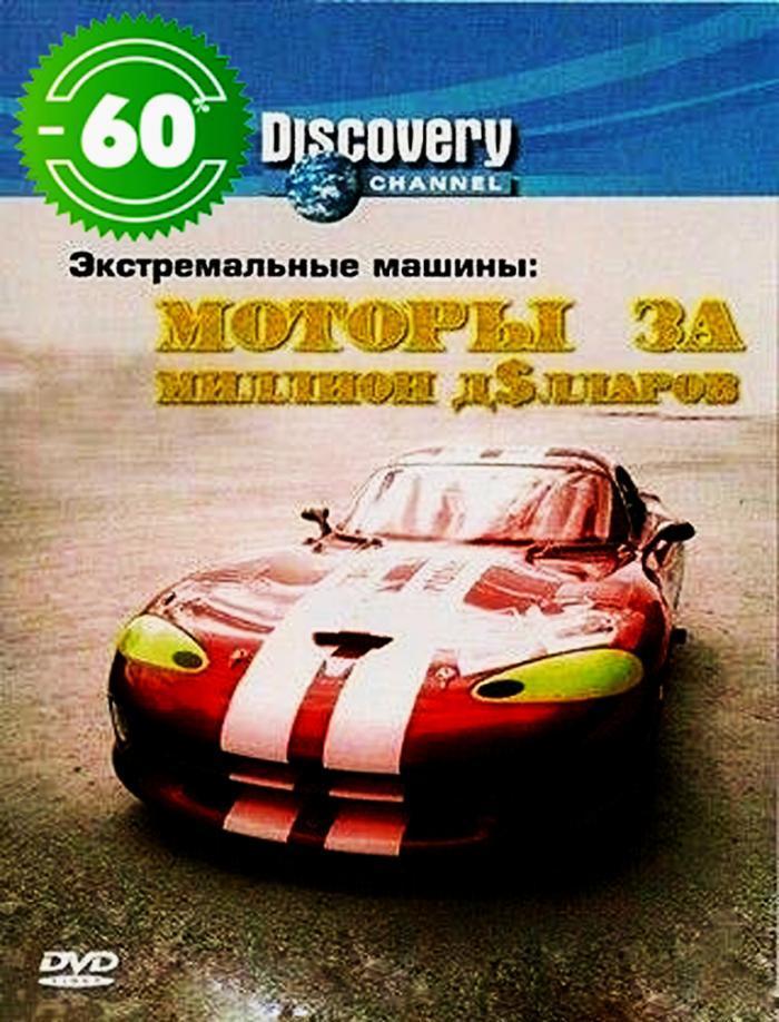 Discovery: Экстремальные машины: Моторы за миллион долларов - (Extreme machines: Million $ motors)