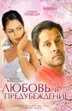 Любовь и предубеждение - (Kathal Sadugudu)