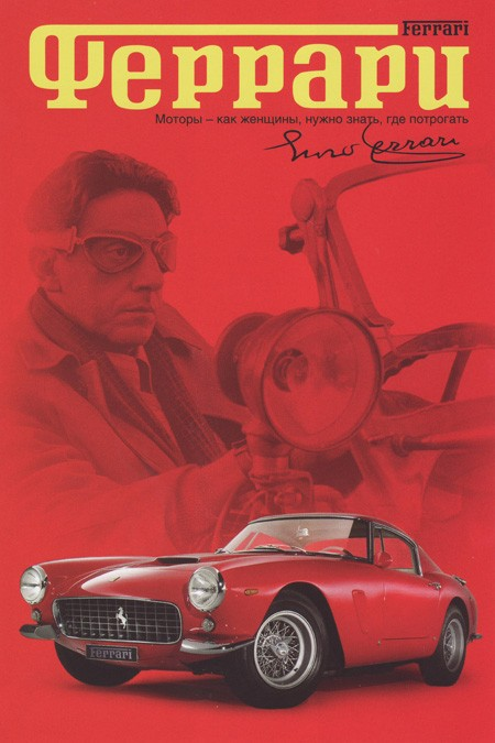 Феррари - (Ferrari)