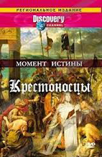 Discovery. Момент истины. Крестоносцы - (Discovery. Moments in time. The Crusades)