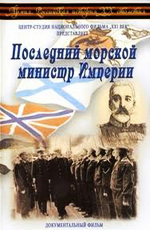 Армия. Российская история XX столетия. Последний морской министр Империи