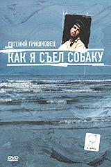 """Евгений Гришковец """"Как я съел собаку"""""""