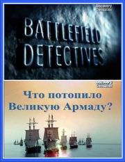 Discovery: Детективы на полях сражений. Что потопило Великую Армаду? - (Discovery: Battlefield detectives. What sank the armada?)