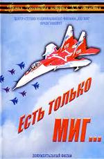 Армия. Российская история ХХ столетия: Есть только МИГ