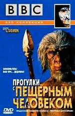 BBC: Прогулки с пещерным человеком - (BBC: Walking with Cavemen)