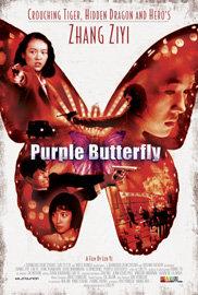 Пурпурная бабочка - (Zi hudie)
