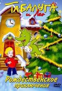 Табалуга и Лео: Рождественское приключение - (Tabaluga and Leo: Christmas adventure)