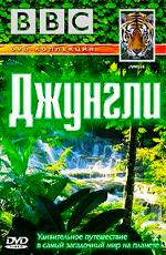 BBC: Джунгли - (BBC: Jungle)