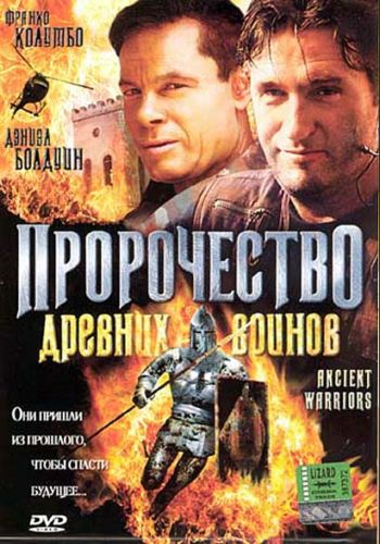 Пророчество древних воинов - (Ancient Warriors)
