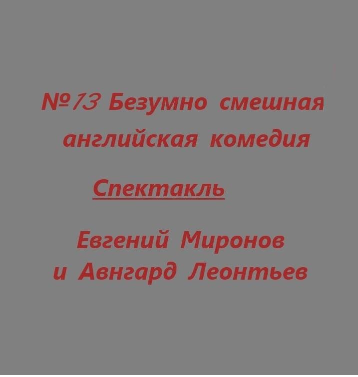 Спектакль - Номер 13 (№13)