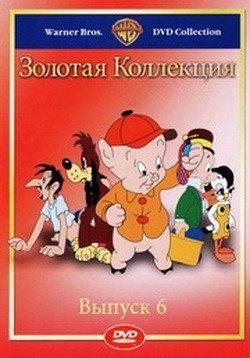Золотая коллекция мультиков. Выпуск 6 - (Gold Cartoons 6)