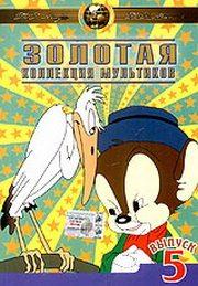Золотая коллекция мультиков. Выпуск 5 - (Gold Cartoons 5)