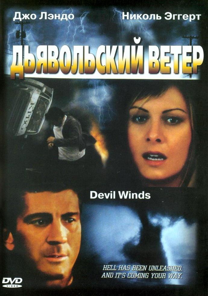 Дьявольский ветер - (Devil Winds)