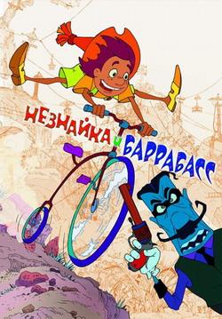 Незнайка и Баррабасс - Neznaika i Barrabass