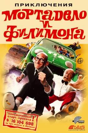 Приключения Мортадело и Филимона - (Gran aventura de Mortadelo y Filemon, La)