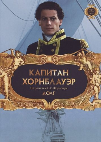 Капитан Хорнблауэр: Долг - (Hornblower: Duty)