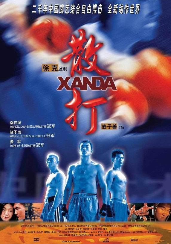 Непревзойденный боец - (Xanda)