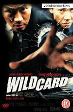 Непредсказуемый - (Wild Card)