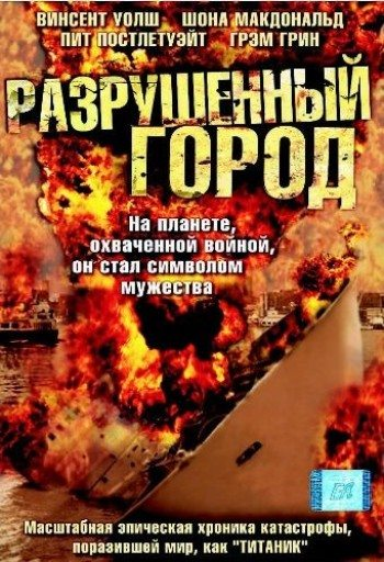 Разрушенный город - (Shattered City: The Halifax Explosion)