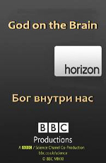 BBC Horizon: Бог внутри нас - (BBC Horizon: God on the Brain)