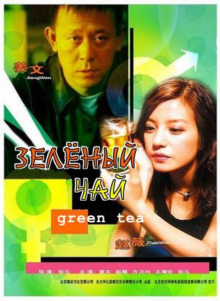 Зеленый чай - (Green Tea)