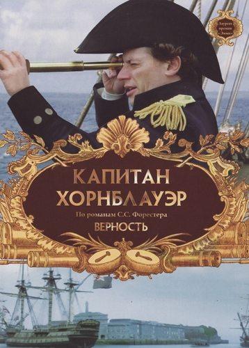 Капитан Хорнблауэр: Верность - (Hornblower: Loyalty)