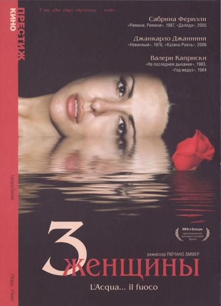 Три женщины - (L'acqua... il fuoco)