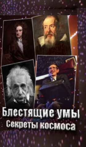 Блестящие умы: Секреты космоса - (Brilliant Minds: Secrets of the Cosmos)