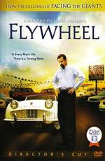Маховое колесо - (Flywheel)