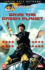 Спасти зеленую планету! - (Jigureul jikyeora!)