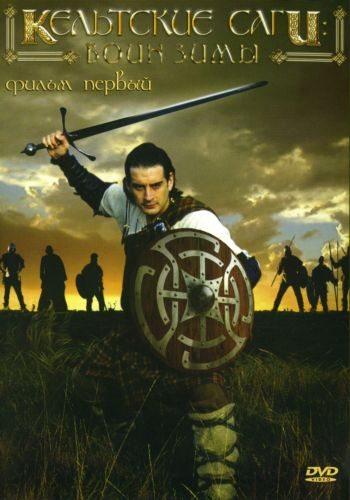 Кельтские саги - воин зимы - (The Winter Warrior)