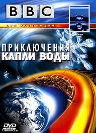 BBC: Приключения капли воды - (BBC: Earth Ride)