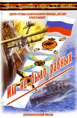 Армия. Российская история XX столетия. Им не было равных