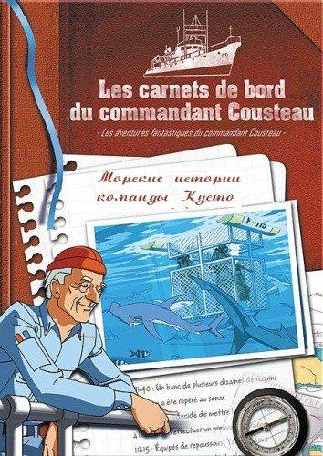 Морские истории команды Кусто - (Jacques Cousteau's Ocean Tales)