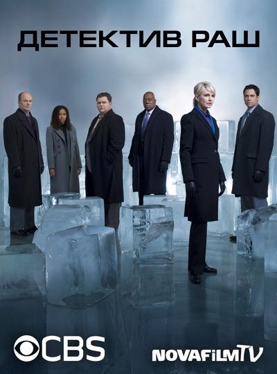 Детектив Раш - (Cold Case)