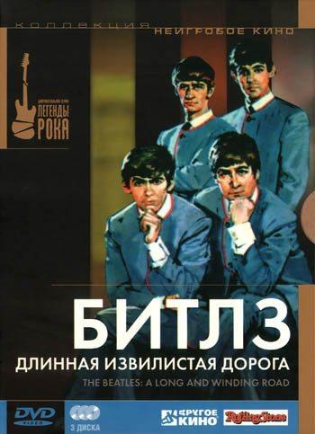 Битлз: Длинная извилистая дорога - (The Beatles: A Long and Winding Road)