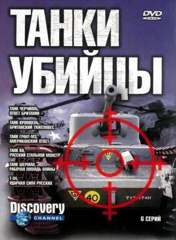 Discovery: Танки убийцы. Железный кулак - (Killer Tanks. Fighting The Iron Fist)
