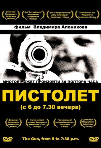 Пистолет (с 6 до 7-30 вечера) - (The Gun, from (6 to 7:30 p.m.))
