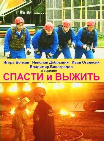 Спасти и выжить