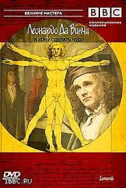 BBC: Леонардо Да Винчи. Я хочу сделать чудо - (BBC: Leonardo da Vinci. The Man Who Want To Know Everything)